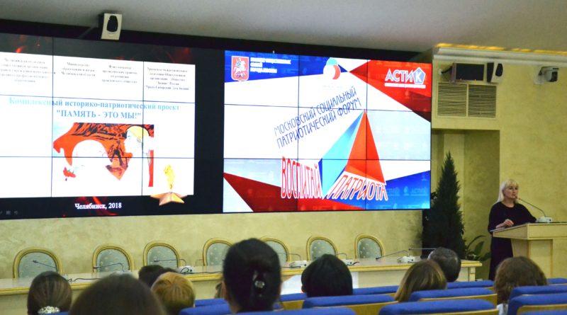 Проект «Память – это мы!» представлен на Московском социальном патриотическом форуме «Воспитай патриота»