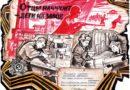 Подведены итоги конкурсного цикла комплексного историко-патриотического проекта «Память – это мы!»