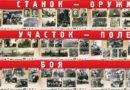 Выставка, посвященная трудовому подвигу комсомольцев и юных гвардейцев тыла, открылась в Челябинске