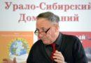 В Урало-Сибирском Доме Знаний прошло седьмое заседание историко-аналитического центра «Евразийский проект»