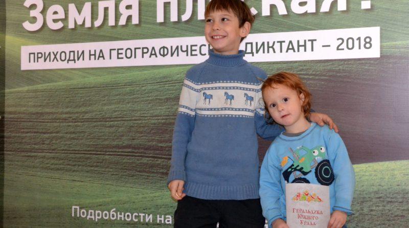 Географический диктант прошёл на челябинской и кусинской площадках Урало-Сибирского Дома Знаний