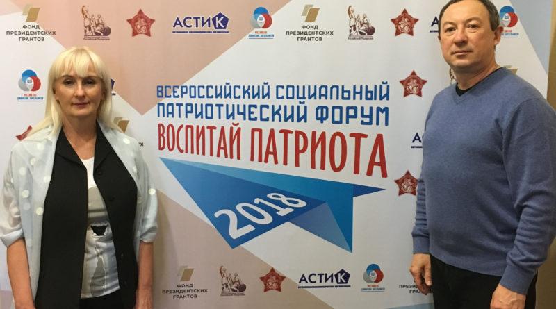 В Москве состоялся Всероссийский Форум «Воспитай патриота»