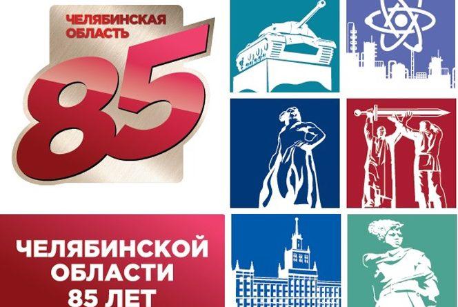 85-летие Челябинской области