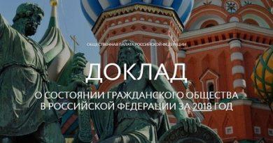 Доклад о состоянии гражданского общества в Российской Федерации за 2018 год