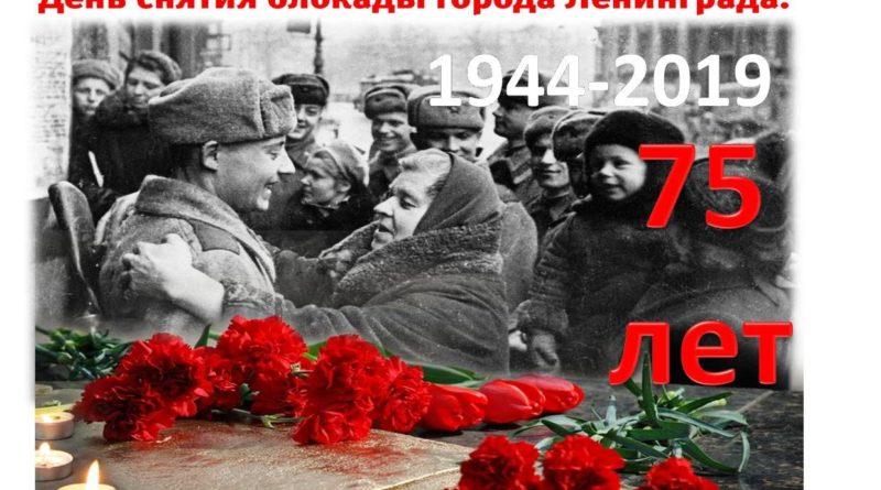 «900 дней мужества» к 75-летию снятия блокады Ленинграда