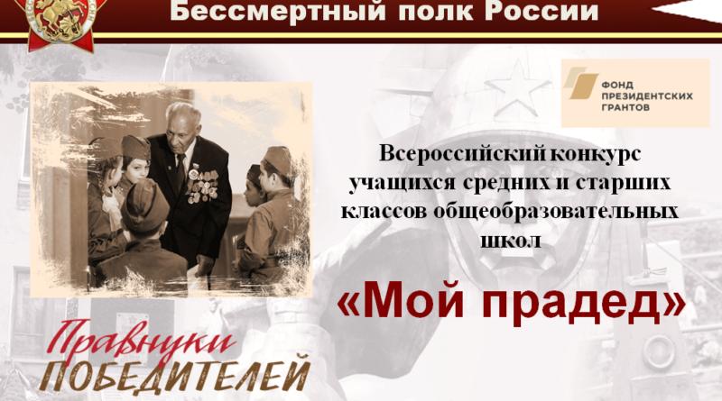 Стартовал общероссийский школьный конкурс «МОЙ ПРАДЕД»