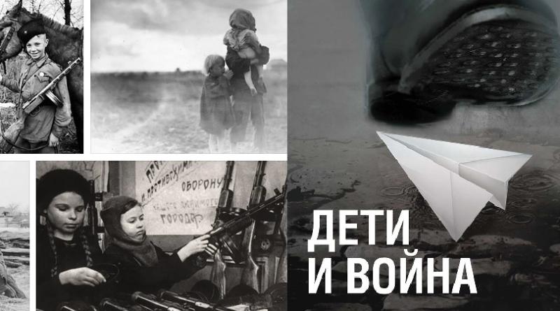 Урало-Сибирский Дом Знаний представляет выставку «Дети и война»