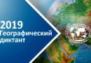 Урало-Сибирский Дом Знаний вновь станет площадкой проведения Географического диктанта