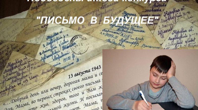 Подведены итоги Конкурса сочинений «Письмо в будущее»