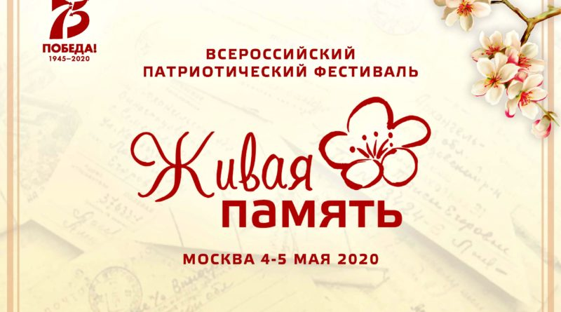 Патриотический фестиваль «Живая память»