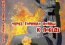 В Челябинске вышла книга о трудовом подвиге южноуральцев в годы войны