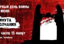Южный Урал участвует в общероссийской «Минуте молчания»