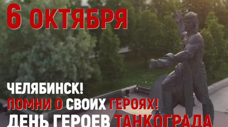 День героев Танкограда