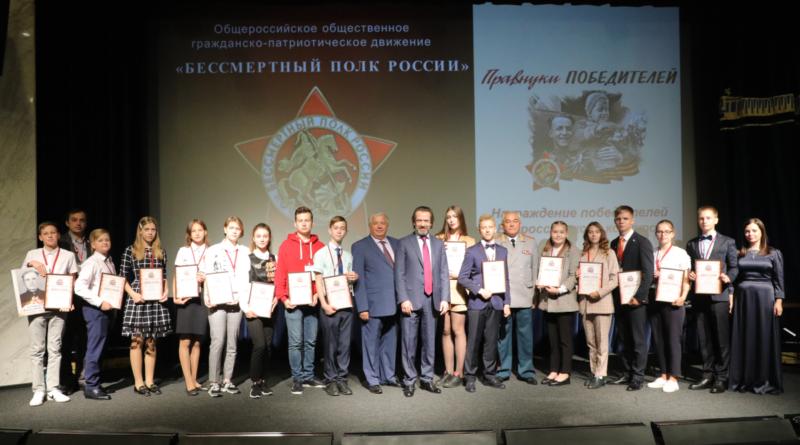 «Правнуки Победителей» получили заслуженные награды в Москве