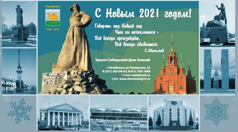 Урало-Сибирский Дом Знаний поздравляет с Новым 2021 годом!