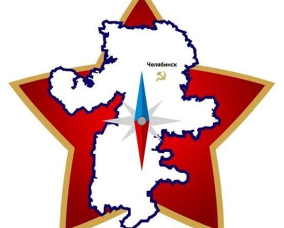 Дорогами народной памяти по Южному Уралу